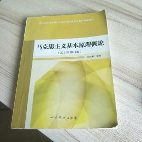 马克思主义基本原理概论(2014年修订版)