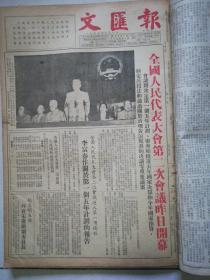 1955年7月文汇报合订本