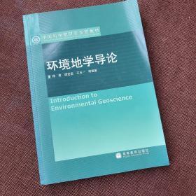 中国科学院研究生院教材:环境地学导论