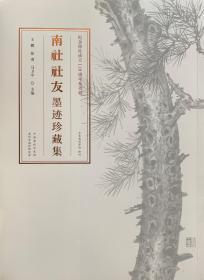 【尚书吧签名本】《南社社友 墨迹珍藏集》编者著名收藏家王鹏签名钤印本