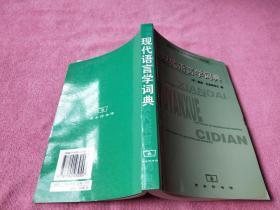 现代语言学词典
