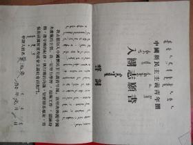 55年蒙汉对照入团志愿书(带档案袋)