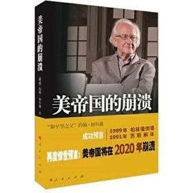 现货 美帝国的崩溃 过去、现在与未来 约翰·加尔通 著 预言2020年美帝国崩溃 美股暴跌 北京人民出版社H