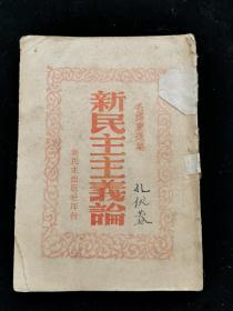 1949年北平初版《新民主主义论》【毛泽东选集】毛泽东著