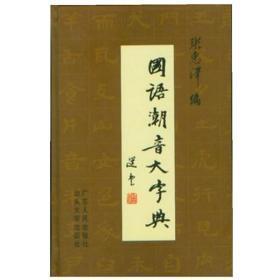 国语潮音大字典 张惠泽