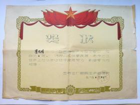 """1958年石家庄国棉四厂钢铁生产指挥部 """"钢铁生产大放卫星忠二等功"""" 奖状 1张"""