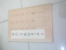 简化汉字结构五十法
