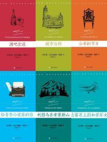 【限时特价】(精装全十册未阅)巴尔加斯·略萨作品系列珍藏版
