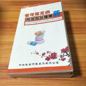 老年常见病防治与合理用药