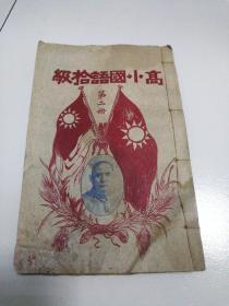 髙小国语拾级第二册,卢文楷选辑,崔书田校订。