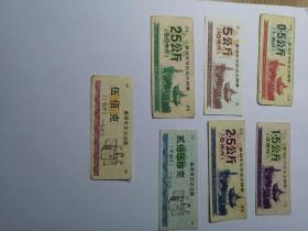 包邮全国--安徽省巢湖市88年粮票5全90年油票2全7枚流通品