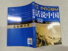 话说中国:书法