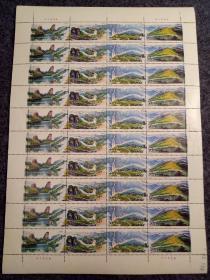 1994-13武夷山,大版票,挺版,