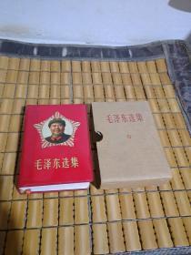 《毛泽东选集》一卷 本 带头像. 五角星背光的少见本