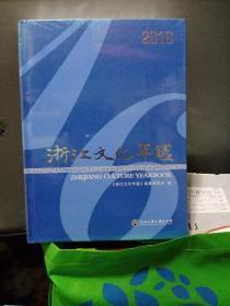 浙江文化年鉴(2016)