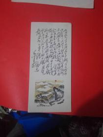毛主席手书[沁园春.雪]:绘画版