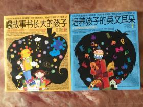 喂故事书长大的孩子 + 培养孩子的英文耳朵 2册合售