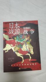 日本战国时期的战争