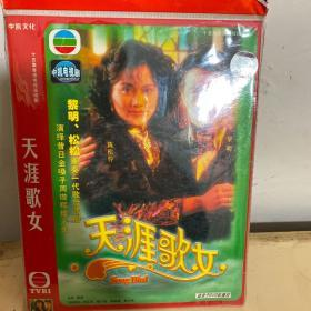 tvb 黎明电视剧  天涯歌女DVD  中凯正版