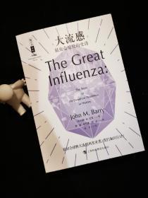 大流感——最致命瘟疫的史诗