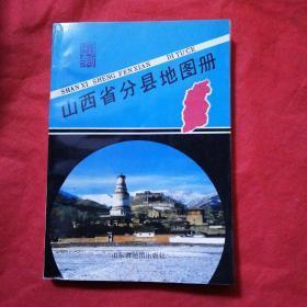 山西省分县地图册