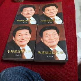 《朱镕基讲话实录》四册全