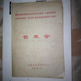热烈庆祝华国锋同志任中共中央主席 音乐会