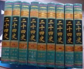 二十四史(附清史稿)全12册绸子布面精装【1--9】差10.11.12【3本】