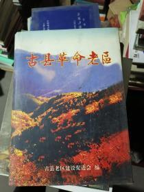 古县革命老区