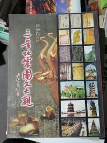 三晋地震图文大观