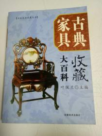 古典家具收藏大百科