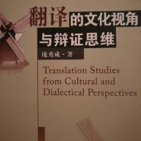翻译的文化视角与辩证思维