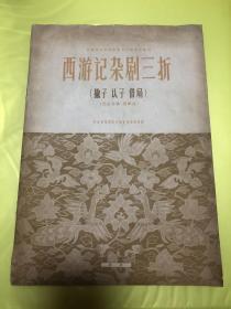 【复制本】西游记杂剧三折(撇子 认子 借扇)【昆曲曲谱·简谱版】
