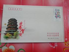 2012年中国邮政,贺年有奖9元,个性化邮票邮资封
