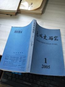 近代史研究:2005年第1期