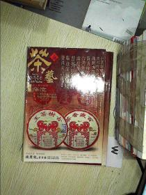 茶艺普洱壶艺 18  2006 6