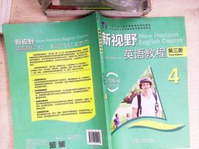 """新视野英语教程(综合练习4第三版)/""""十二五""""职业教育国家规划教材"""