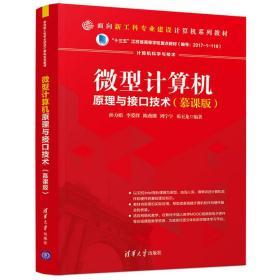 微型计算机原理与接口技术慕课版 孙力娟 清华大学出版