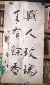 黄仁荣书法作品 2