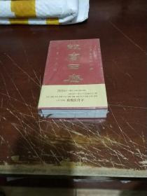 故宫日历(2016年):欢悦庆升平(全新末开封)