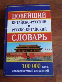 俄语原版 俄汉双解词典 2019最新版