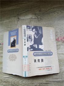 诺贝尔文学奖精品典藏文库 铁皮鼓 上【精装】【馆藏】