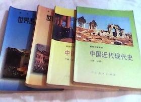90年代老课本:老版高中历史课本 全套4本 【92-95年】