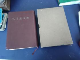 毛选一卷本,大32开繁体精装本
