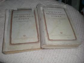英文原版 英语教科书 第一 二册 精装 1957年版