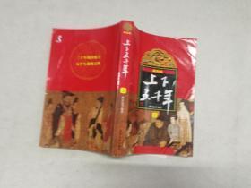 最新版 上下五千年 (上)