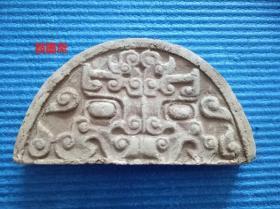 战国时期——齐燕饕餮纹半瓦当——珍稀藏品不议价