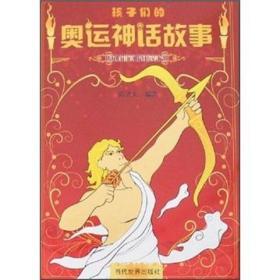 孩子们的奥运神话故事