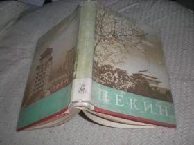 老地图 旅游图 【北京游览手册精装 1959年1版1印 俄/文