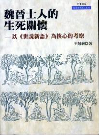 【预售】魏晋士人的生死关怀:以《世说新语》为核心的考察/王妙纯着/文津